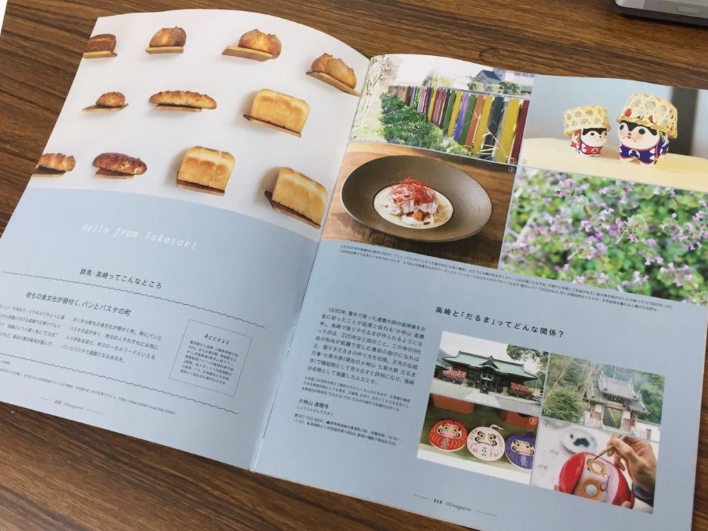 f:id:yamana8mangu-takasaki:20170517211634j:plain:w500