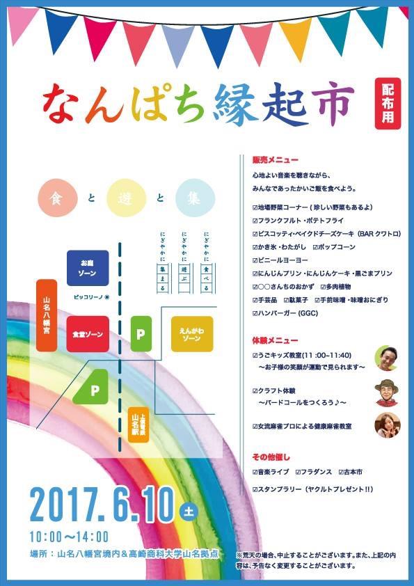 f:id:yamana8mangu-takasaki:20170606105127j:plain