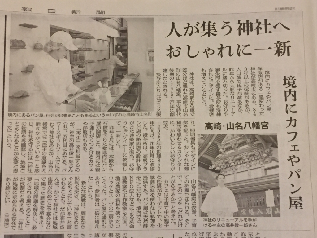f:id:yamana8mangu-takasaki:20170608070847j:plain:w500