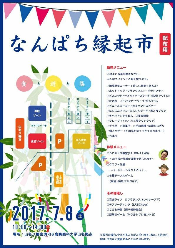 f:id:yamana8mangu-takasaki:20170706202510j:plain