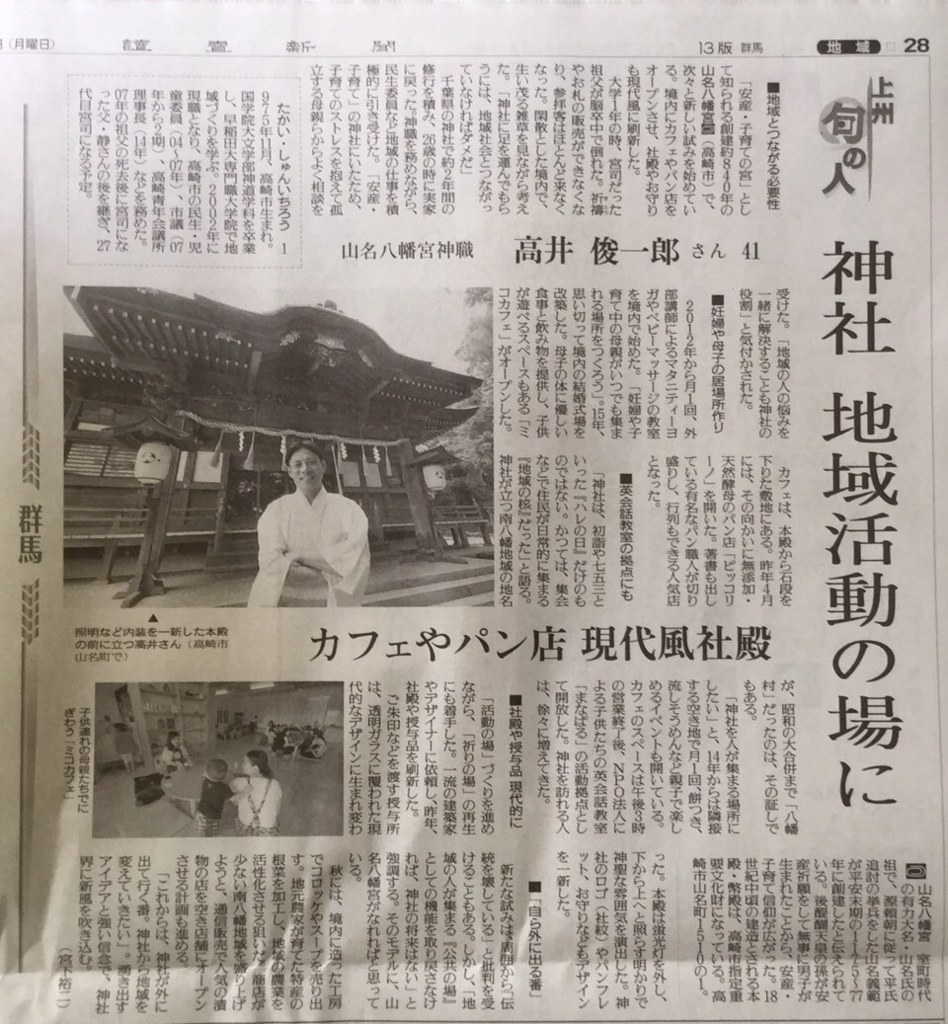 f:id:yamana8mangu-takasaki:20170828093621j:plain