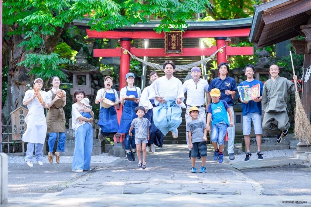 f:id:yamana8mangu-takasaki:20171004230913j:plain