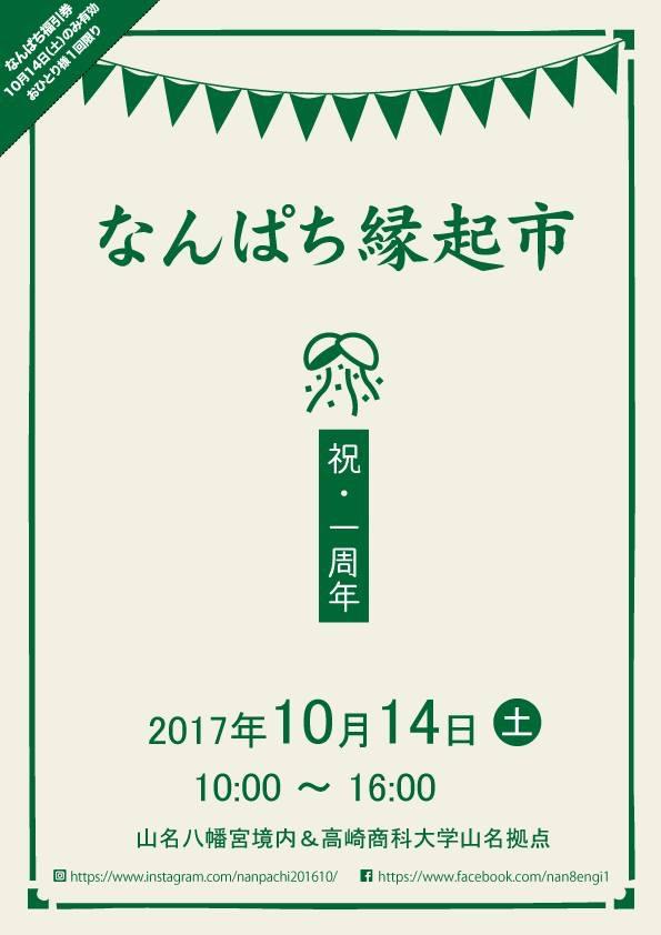 f:id:yamana8mangu-takasaki:20171010142302j:plain