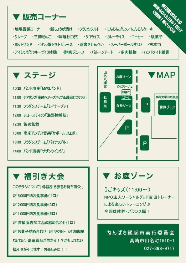f:id:yamana8mangu-takasaki:20171010142323j:plain