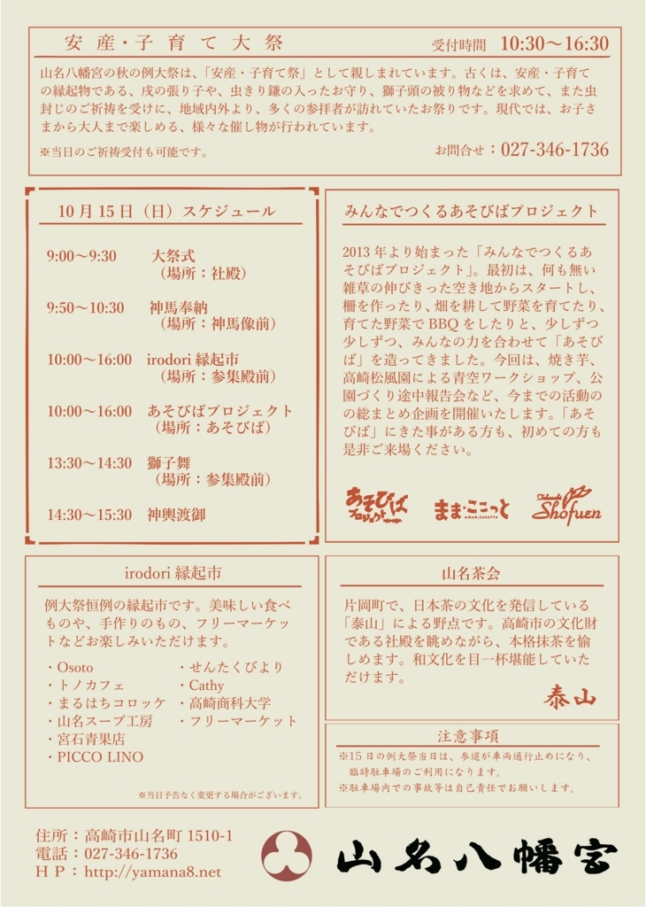 f:id:yamana8mangu-takasaki:20171011232739j:plain:w500