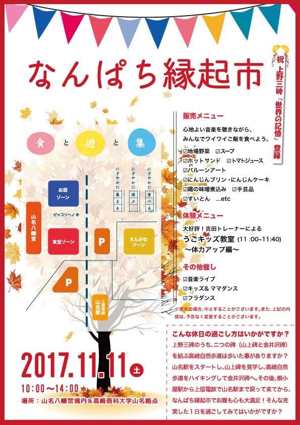 f:id:yamana8mangu-takasaki:20171111072114j:plain