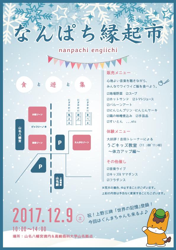 f:id:yamana8mangu-takasaki:20171207152800j:plain