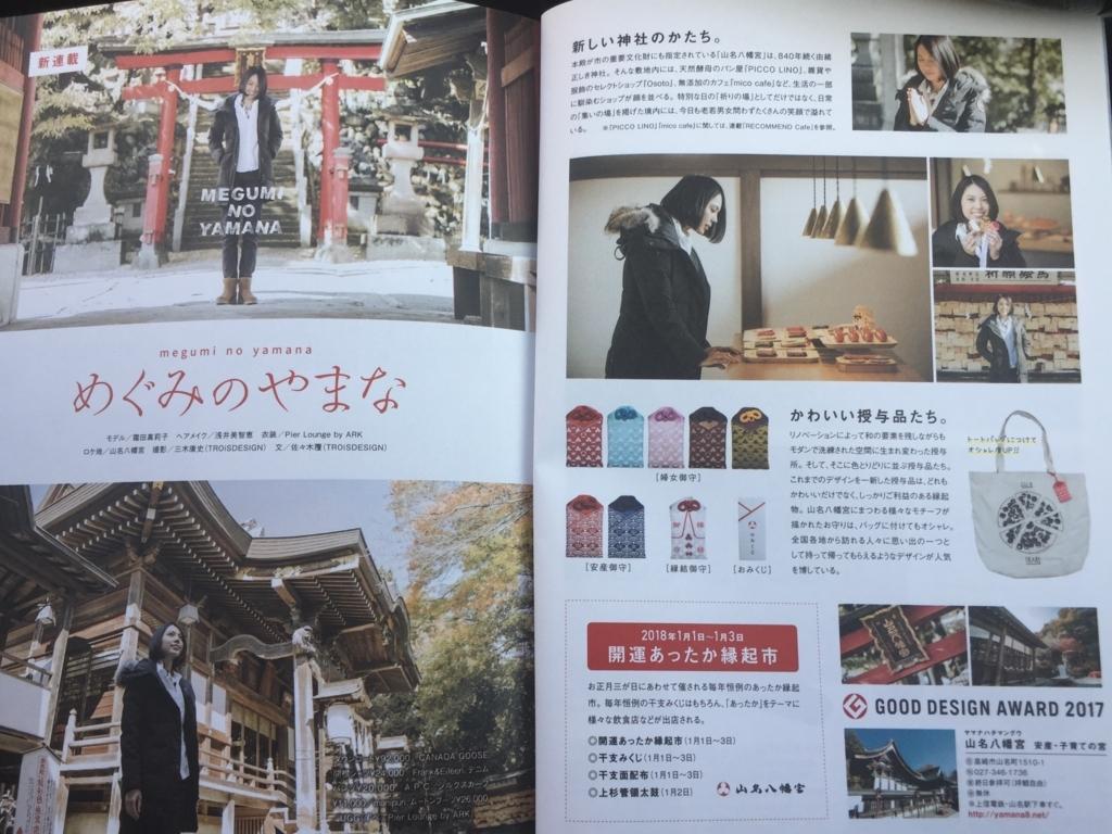 f:id:yamana8mangu-takasaki:20171222154126j:plain