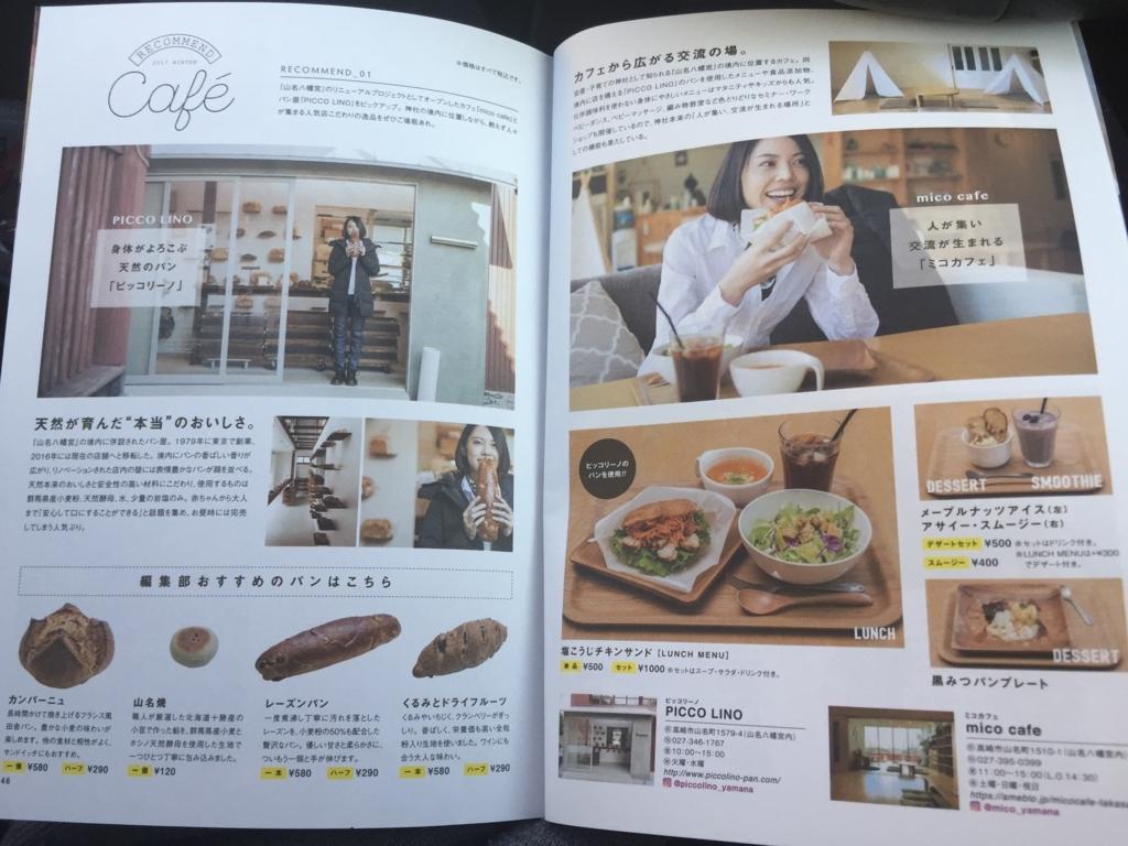 f:id:yamana8mangu-takasaki:20171222154143j:plain