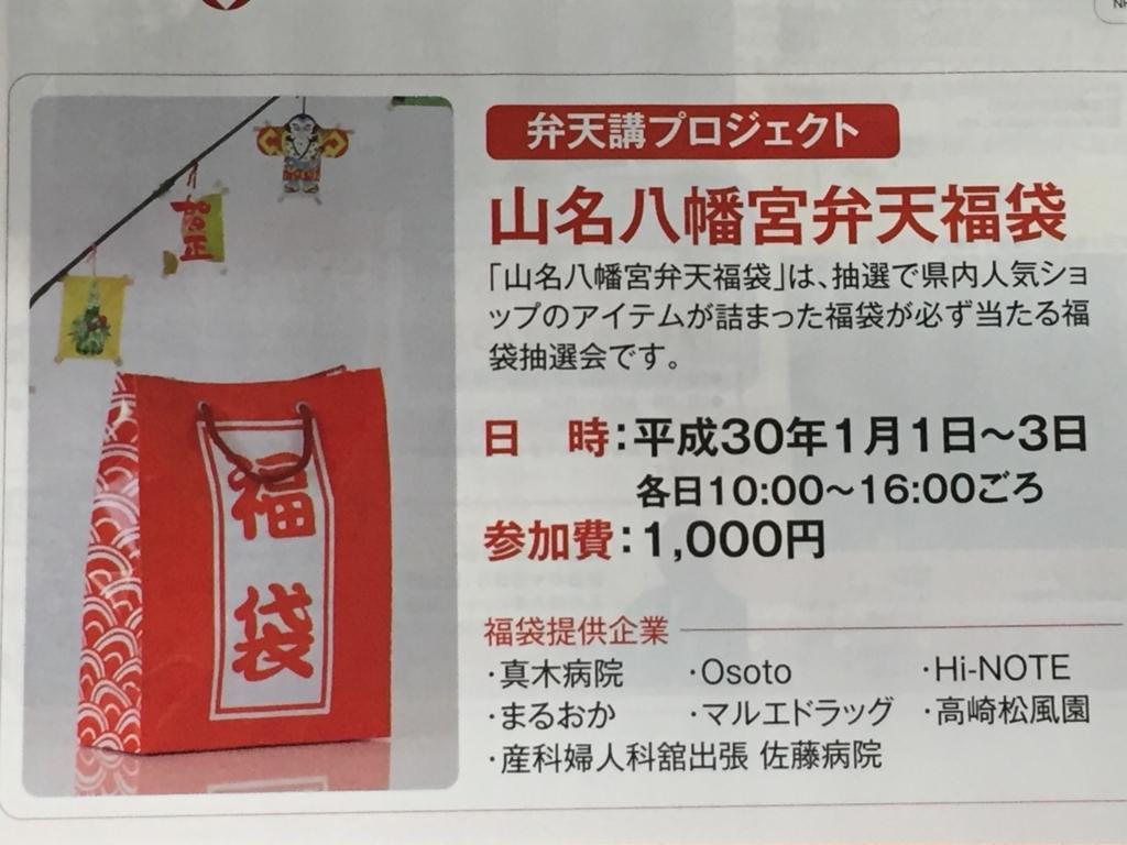 f:id:yamana8mangu-takasaki:20171225142110j:plain