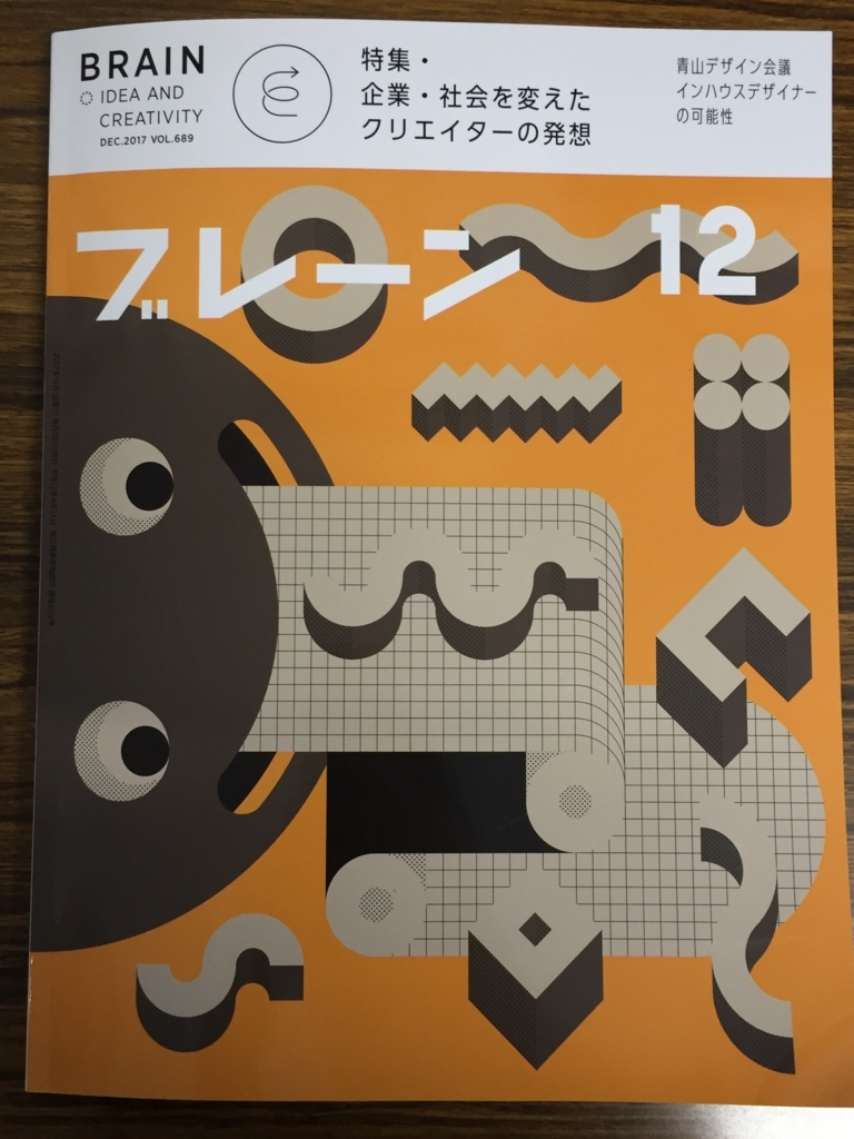 f:id:yamana8mangu-takasaki:20171226103852j:plain