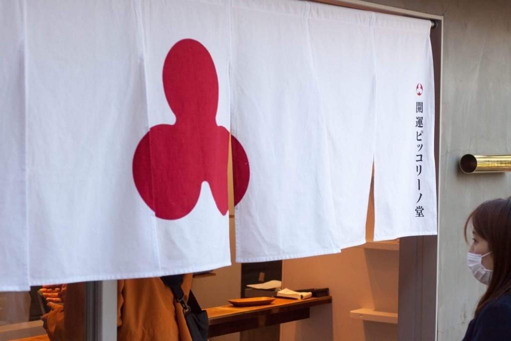 f:id:yamana8mangu-takasaki:20171227134522j:plain