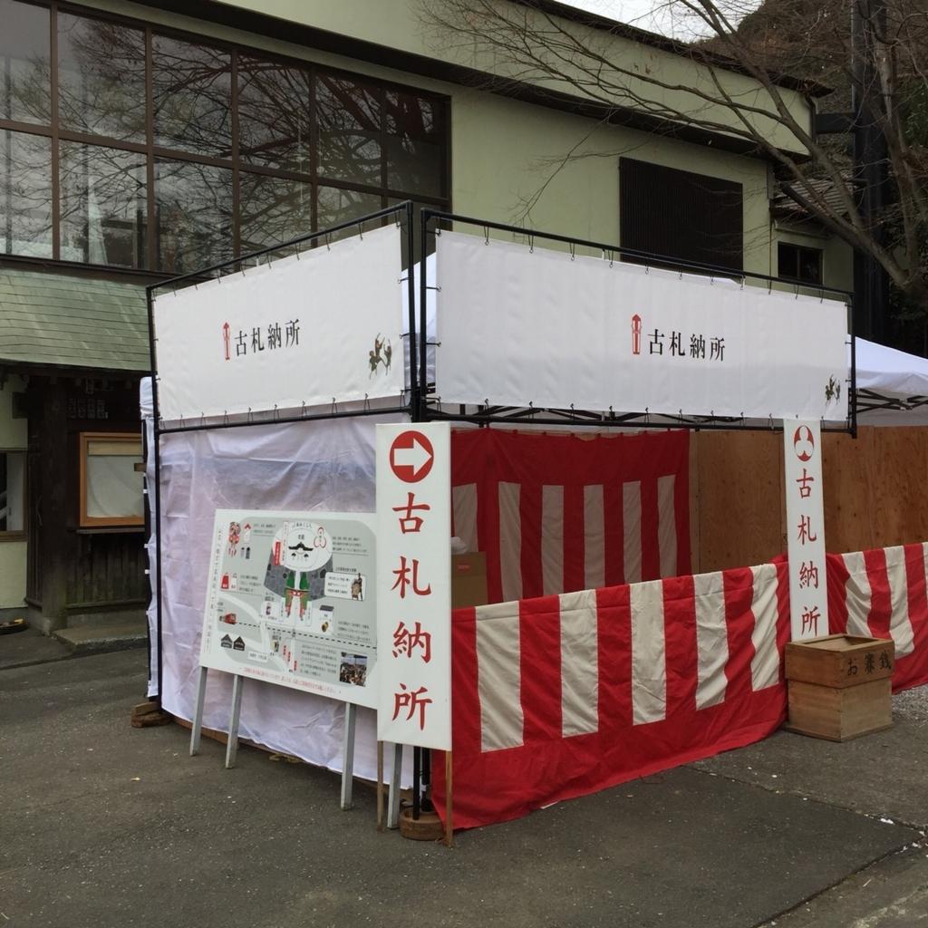 f:id:yamana8mangu-takasaki:20171231134041j:plain