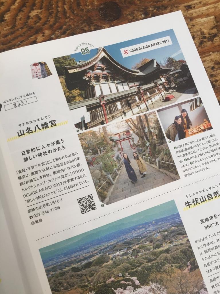 f:id:yamana8mangu-takasaki:20180228142705j:plain