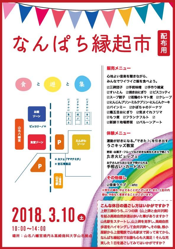 f:id:yamana8mangu-takasaki:20180307135753j:plain