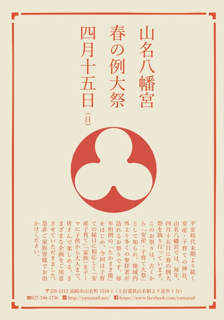 f:id:yamana8mangu-takasaki:20180404141450j:plain
