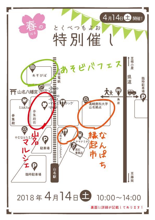 f:id:yamana8mangu-takasaki:20180404144140j:plain
