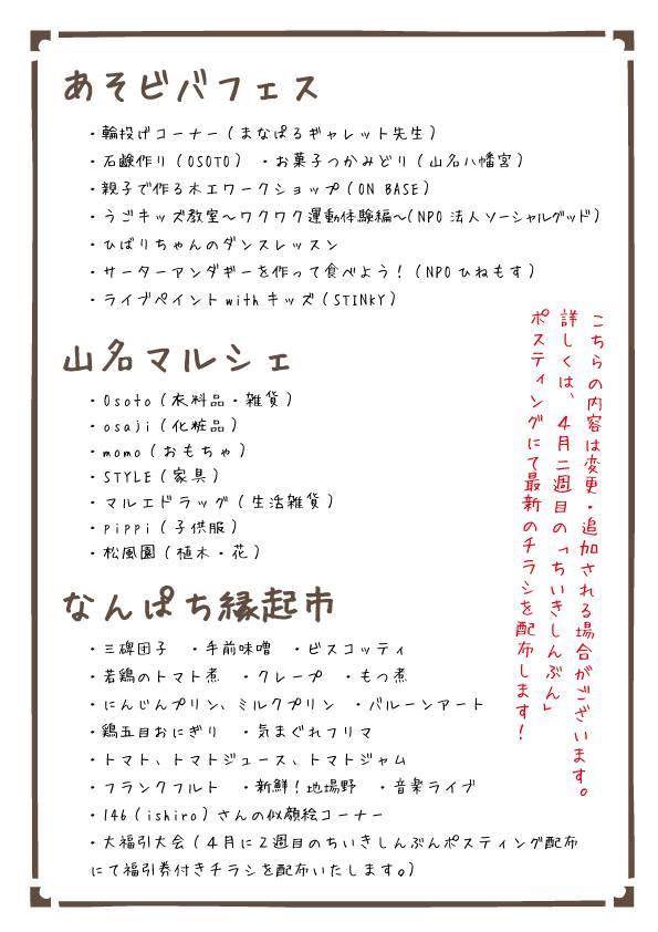f:id:yamana8mangu-takasaki:20180404144154j:plain