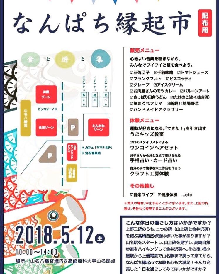 f:id:yamana8mangu-takasaki:20180511192446j:plain