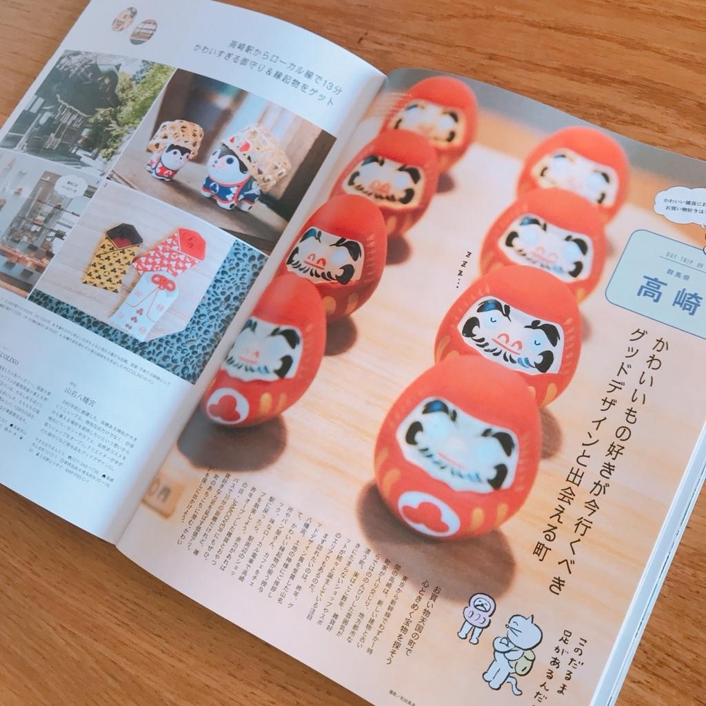 f:id:yamana8mangu-takasaki:20180516113324j:plain