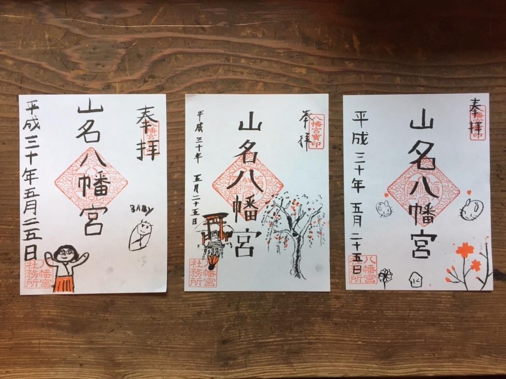 f:id:yamana8mangu-takasaki:20180528134356j:plain