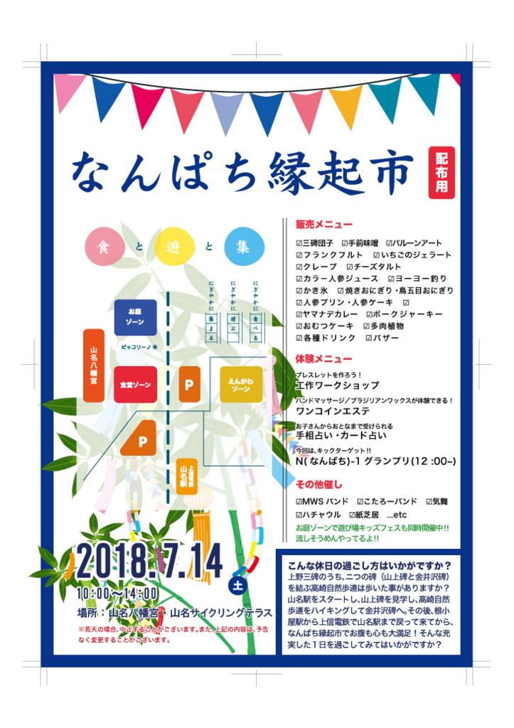 f:id:yamana8mangu-takasaki:20180705090846j:plain