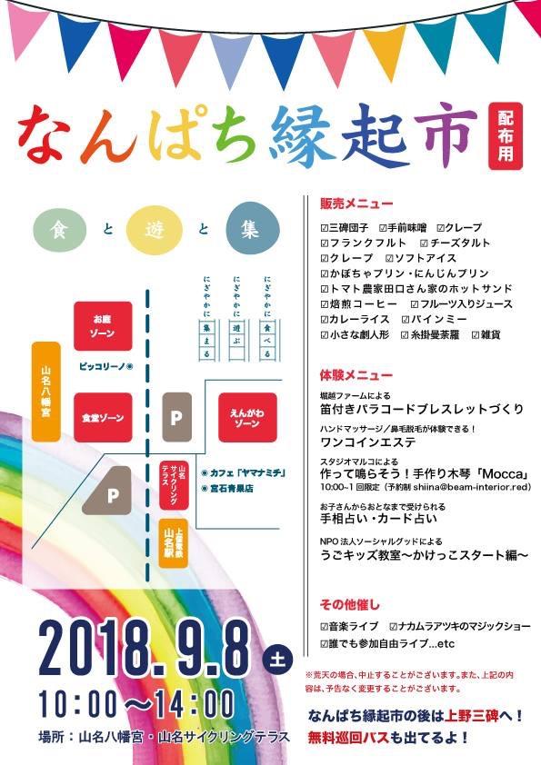 f:id:yamana8mangu-takasaki:20180905152955j:plain