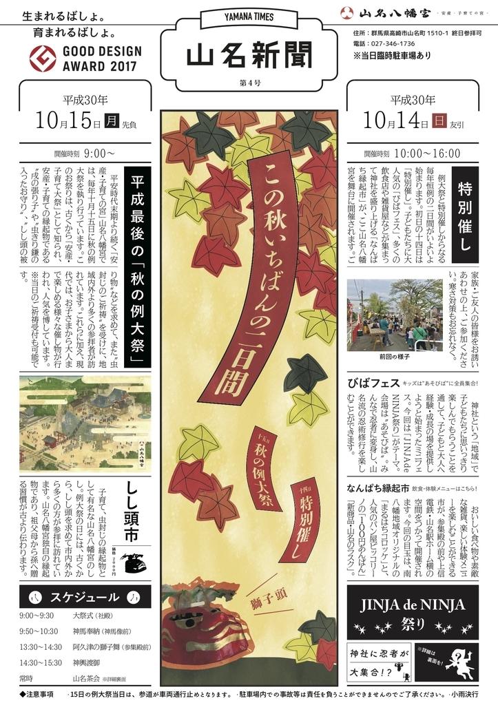 f:id:yamana8mangu-takasaki:20181009182226j:plain