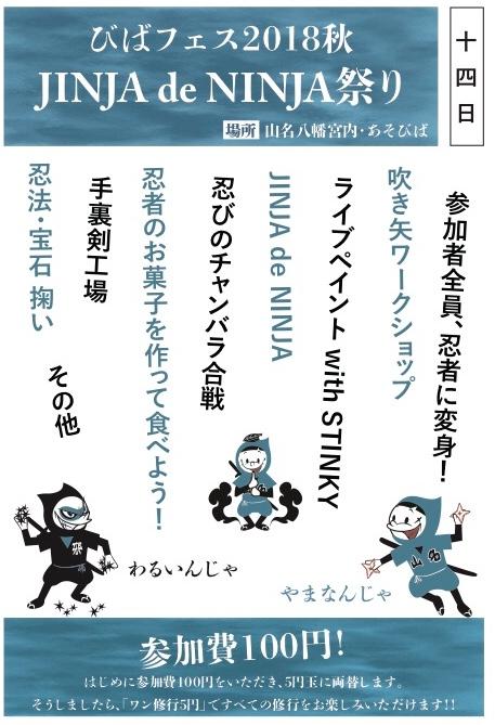 f:id:yamana8mangu-takasaki:20181009225050j:plain