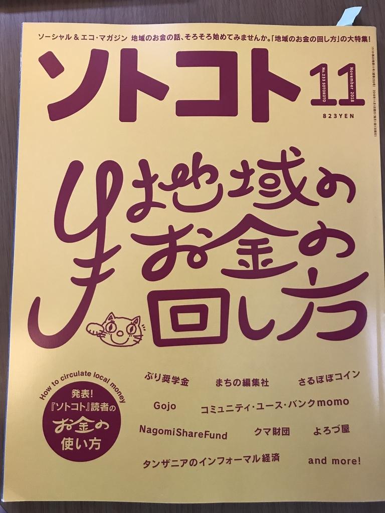 f:id:yamana8mangu-takasaki:20181019123133j:plain