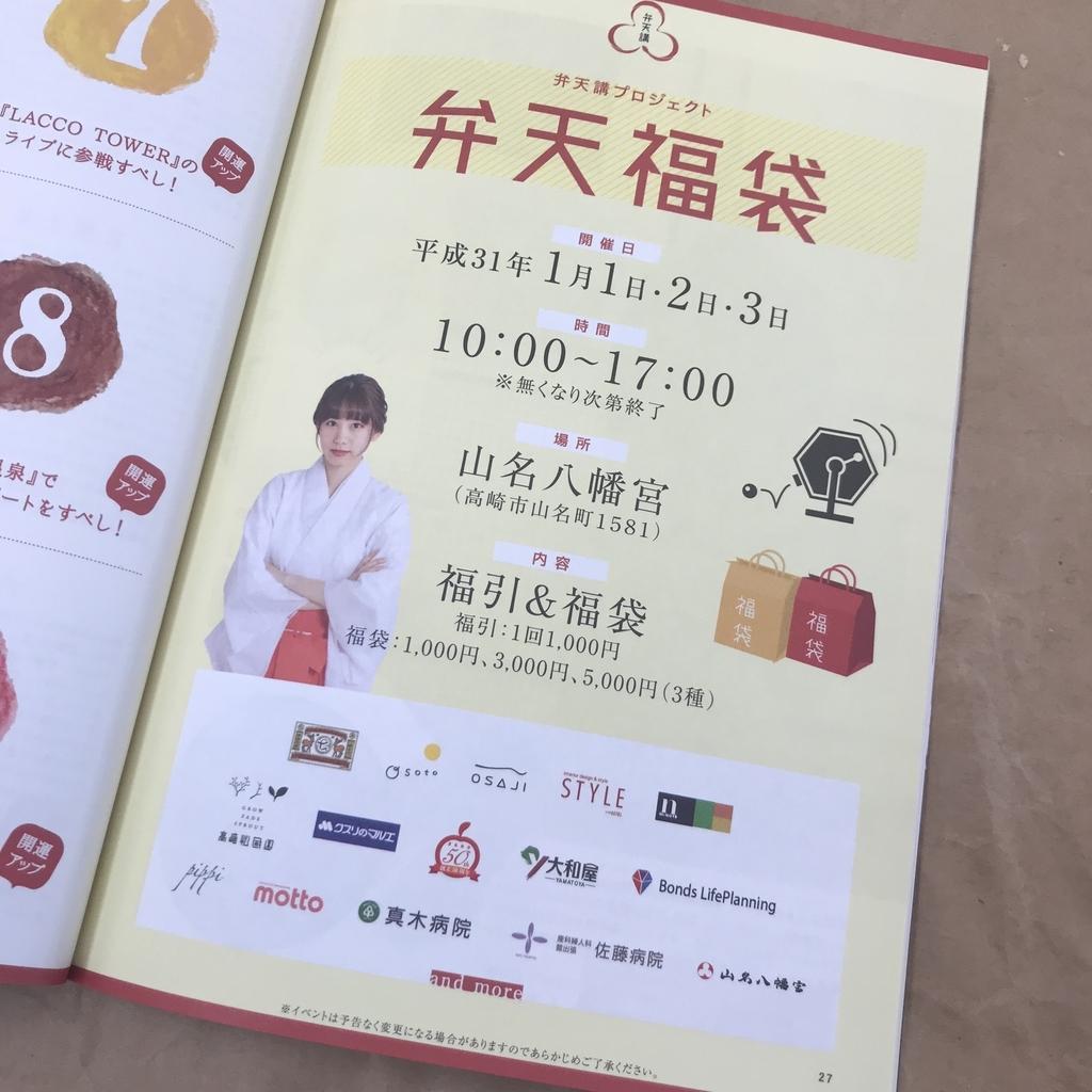 f:id:yamana8mangu-takasaki:20181129231456j:plain