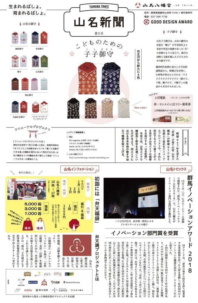 f:id:yamana8mangu-takasaki:20181225233518j:plain