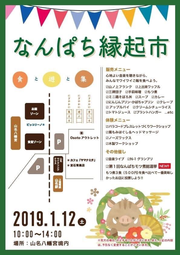f:id:yamana8mangu-takasaki:20190111101636j:plain