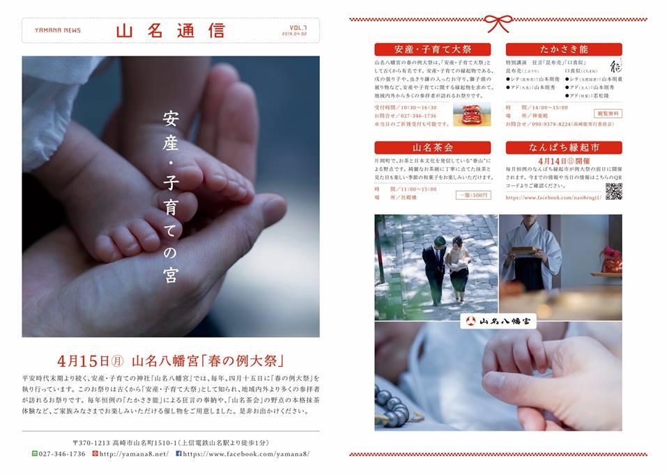 f:id:yamana8mangu-takasaki:20190414233216j:plain