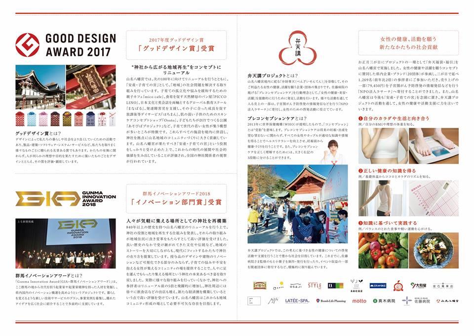 f:id:yamana8mangu-takasaki:20190414233245j:plain