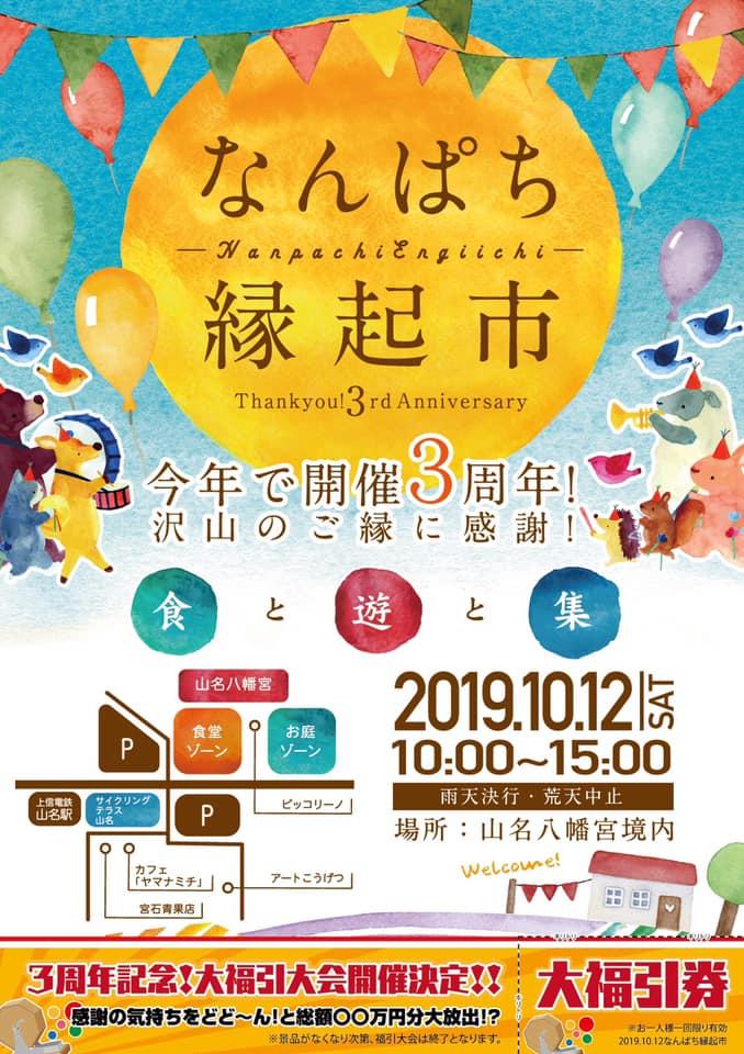 f:id:yamana8mangu-takasaki:20191006154948j:plain