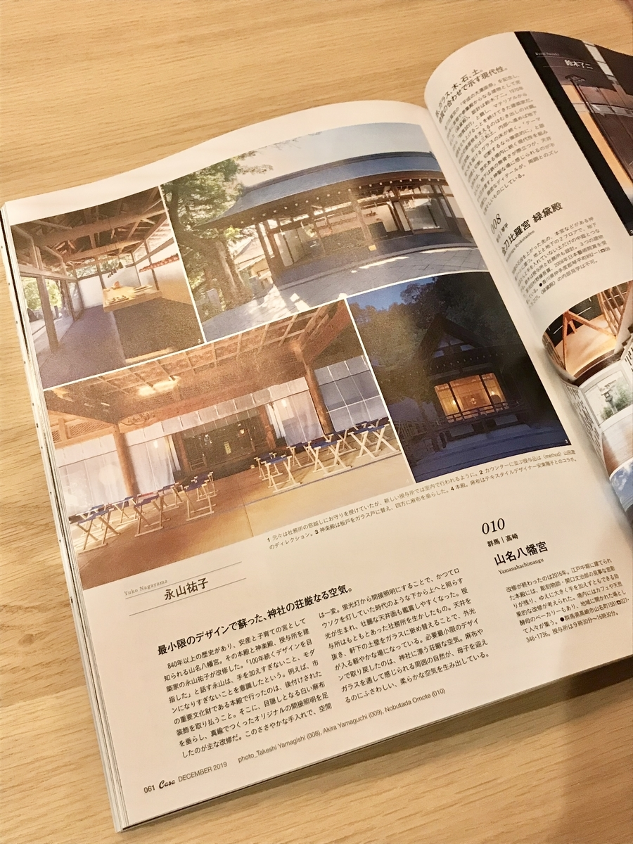 f:id:yamana8mangu-takasaki:20191114214643j:plain