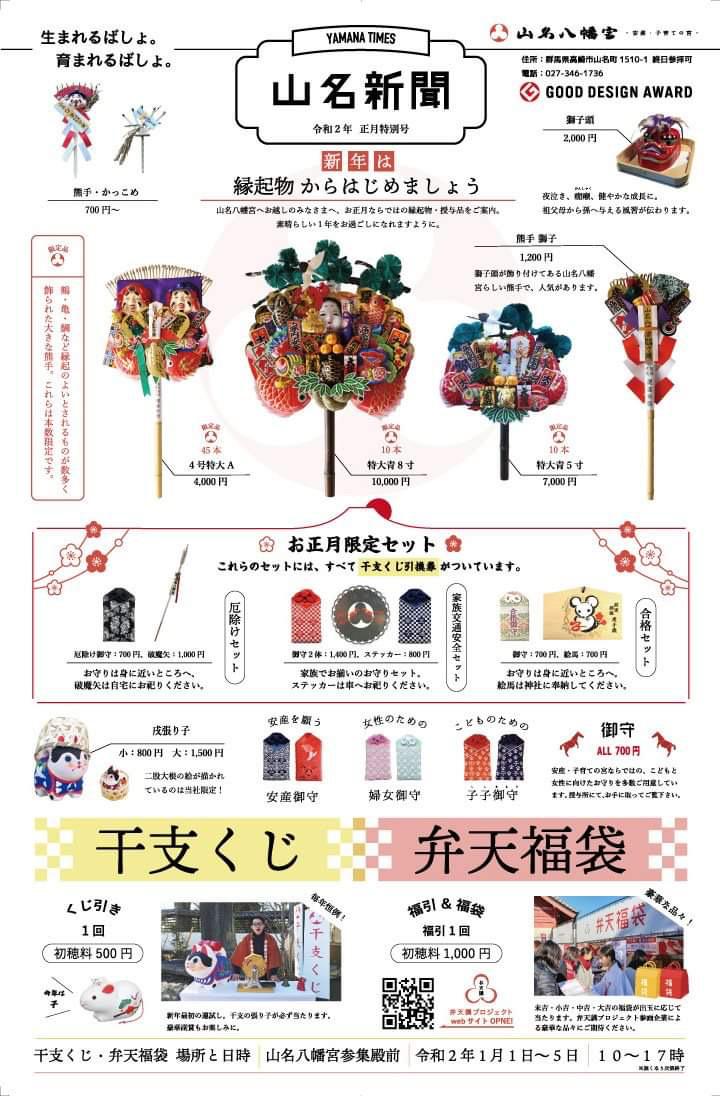 f:id:yamana8mangu-takasaki:20191228132650j:plain