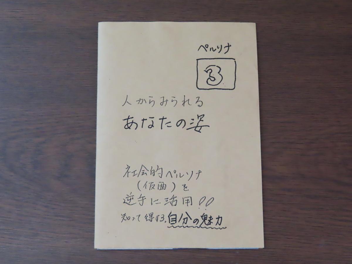 f:id:yamanamidesu:20200908004547j:plain