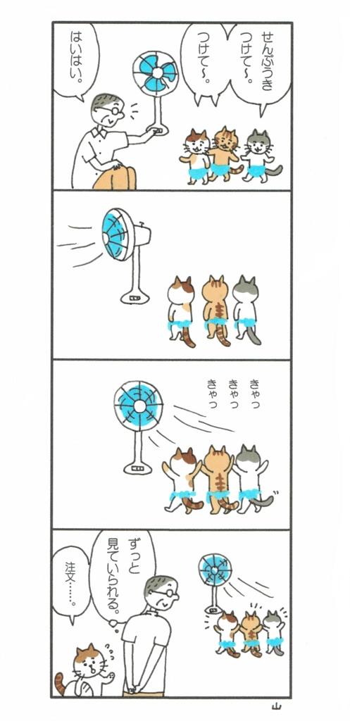 f:id:yamanaonao:20160619212431j:plain