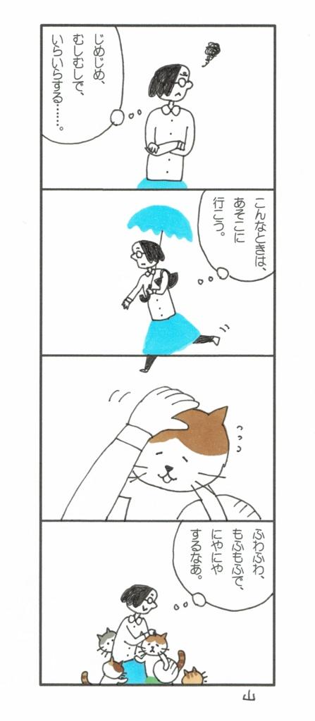 f:id:yamanaonao:20160627004923j:plain