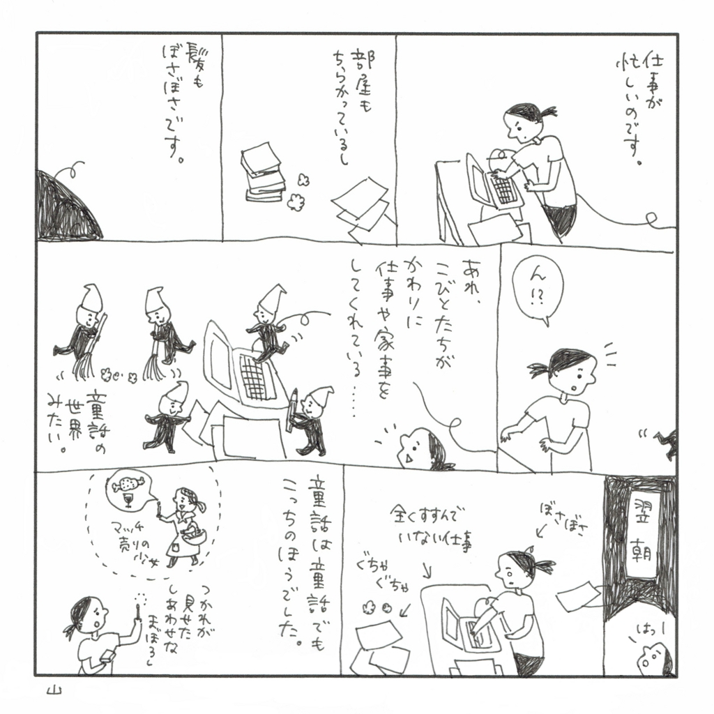 f:id:yamanaonao:20160713235350j:plain