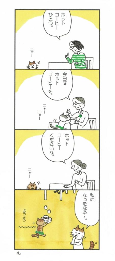 f:id:yamanaonao:20160911141619j:plain