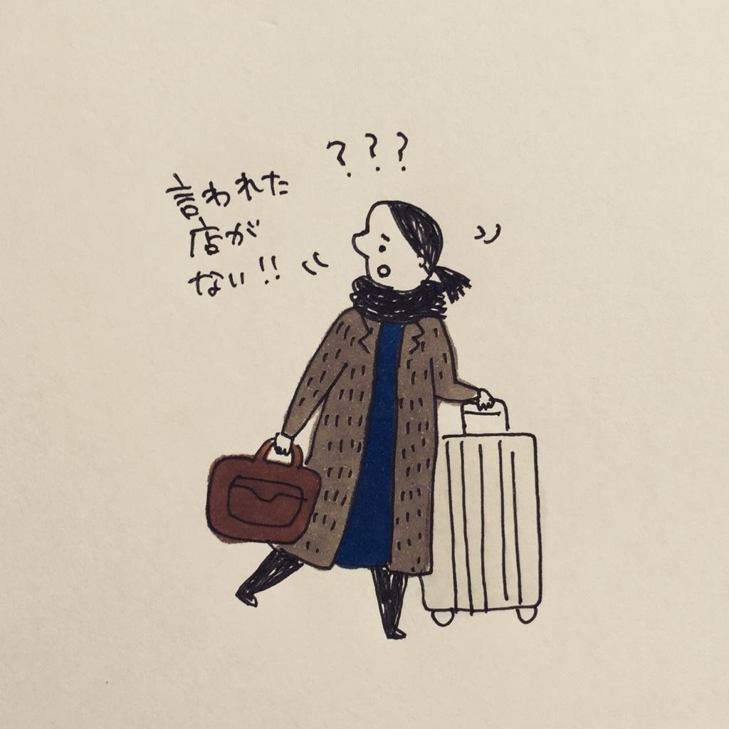 f:id:yamanaonao:20161120150728j:plain