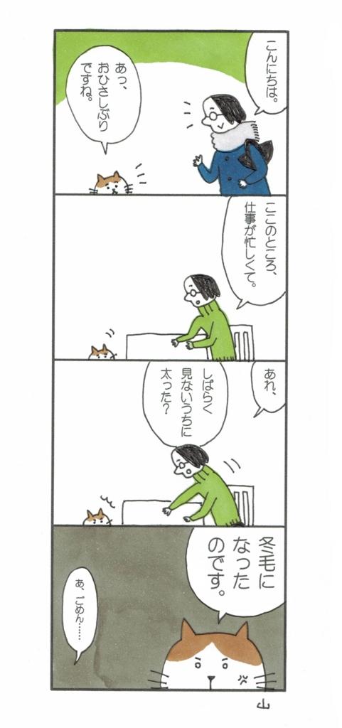 f:id:yamanaonao:20161212002014j:plain