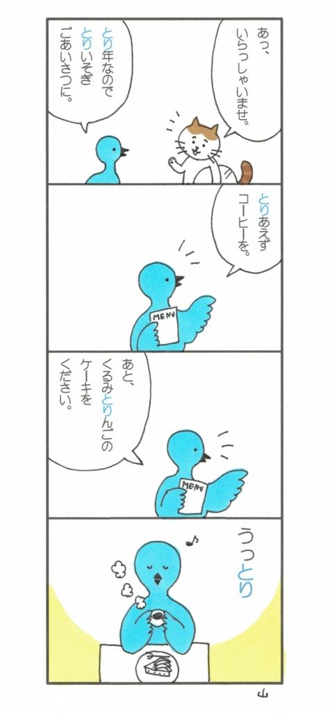f:id:yamanaonao:20170108190508j:plain
