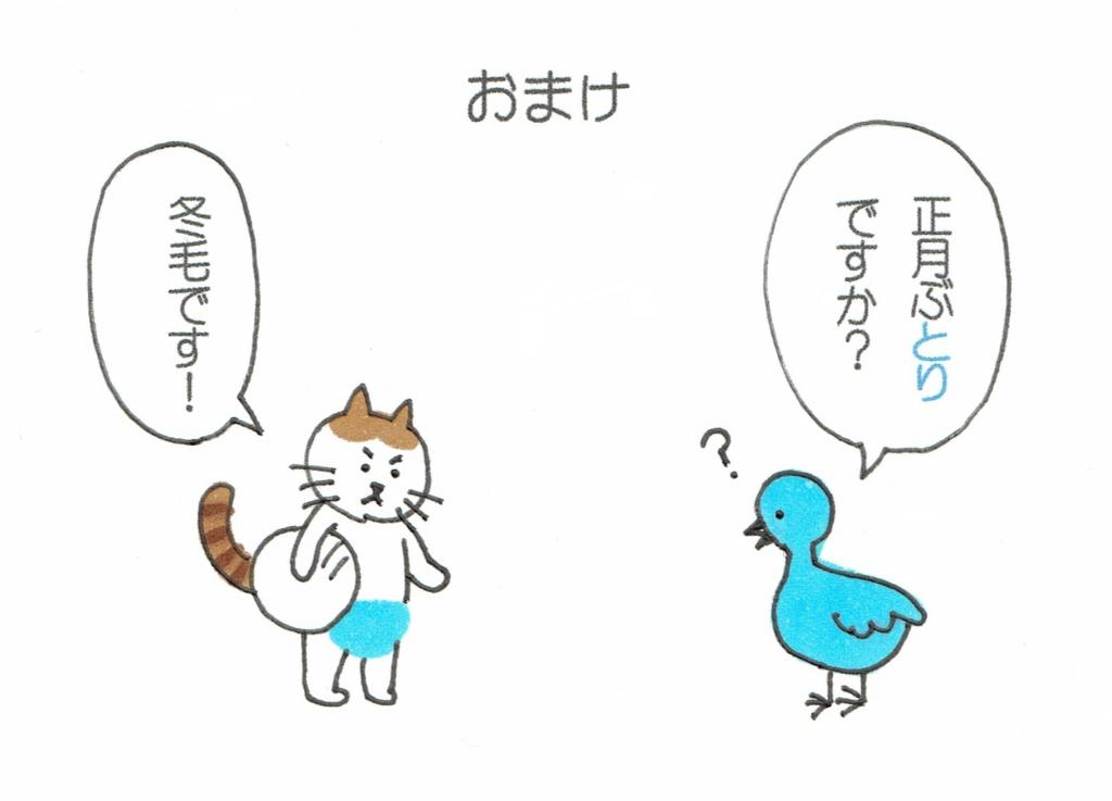 f:id:yamanaonao:20170108190619j:plain