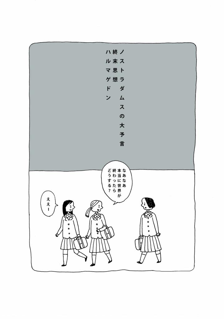 f:id:yamanaonao:20170205113215j:plain