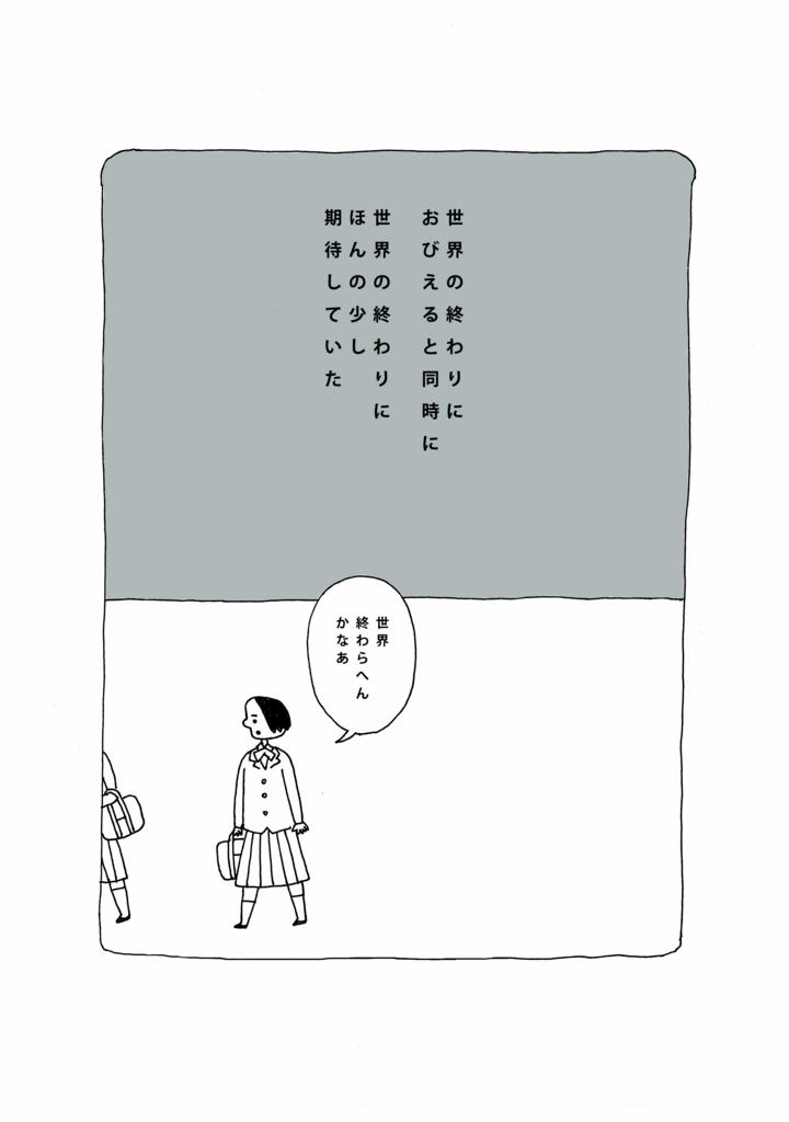 f:id:yamanaonao:20170205113403j:plain