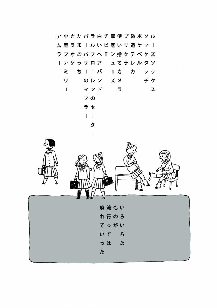 f:id:yamanaonao:20170205114257j:plain